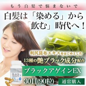 【限定1,000円OFFクーポン付】 白髪サプリ  利尻昆布...