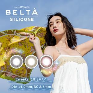 ベルタ カラコン BELTA  (1箱6枚入り) 送料無料 ...