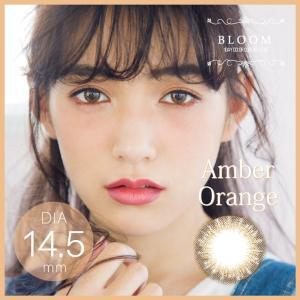 【5%OFFクーポン配布】ブルーム  カラコン 1箱10枚入り ワンデー 高発色 オリーブ ネイビー オレンジ|begarden