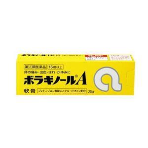 ボラギノールA軟膏 20g 【指定第2類医薬品】