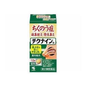 チクナイン錠b 112錠 【第2類医薬品】