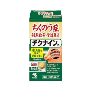チクナイン錠b 56錠 【第2類医薬品】