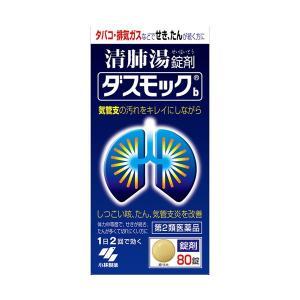 (くらしの応援クーポン対象)小林製薬 ダスモックb80錠  【第2類医薬品】