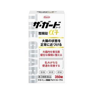 ザ・ガード 整腸剤α+3 350錠 【第3類医薬品】...