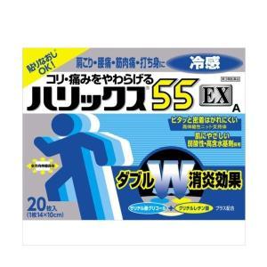 ハリックス55EX冷感 20枚  【第3類医薬品】