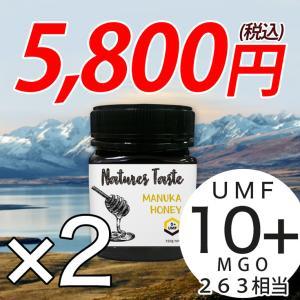 【セール限定5%OFF】マヌカハニー UMF10+ 2個セッ...