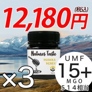 限定10%OFF マヌカハニー UMF15+ 3個セット 本...