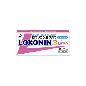 「ロキソニンSプラス 12錠」は、速く効く成分と胃にやさしい成分が一緒に入った解熱鎮痛薬です。痛みを...