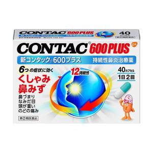 新コンタック600プラス 40P 【指定第2類医薬品】【お一人様1個迄】