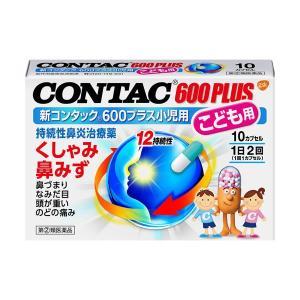 新コンタック600プラス 小児用10P 【指定第2類医薬品】【お一人様1個迄】