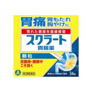 スクラート胃腸薬 顆粒34包 【第2類医薬品】【定形外230円対応】