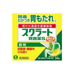 スクラート胃腸薬S 散剤 顆粒34包 【第2類医薬品】【定形外230円対応】