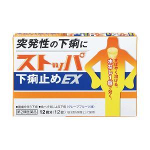 (くらしの応援クーポン対象)ストッパ下痢止めEX 12回分 【第2類医薬品】