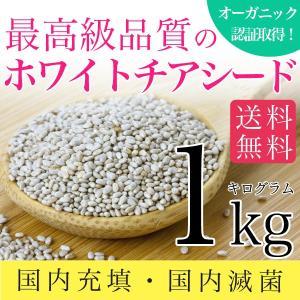 【限定セール中★】 チアシード 送料無料  1kg (ホワイ...