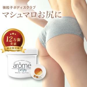 (くらしの応援クーポン対象)ボディスクラブ 500g シアバター配合 スベリーナ 送料無料 大容量 選べる香り 桜