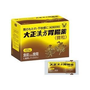 大正漢方胃腸薬 48包/大正製薬【第2類医薬品】