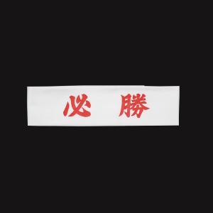 必勝ハチマキ 1本 バラ 鉢巻 選挙 応援 イベント  begifttuziyosi