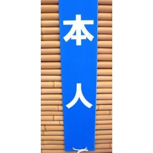 タスキ「本人」 襷 たすき 選挙 応援 イベント  begifttuziyosi
