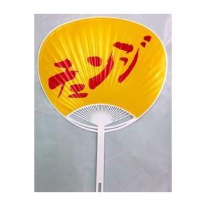 選挙グッズ チェンジうちわ 100本 団扇 選挙 応援 イベント |begifttuziyosi