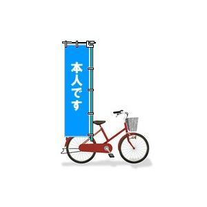 自転車用「本人です」のぼり 幟旗 選挙 応援 イベント  begifttuziyosi