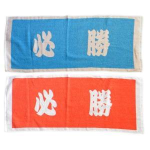必勝タオル|begifttuziyosi