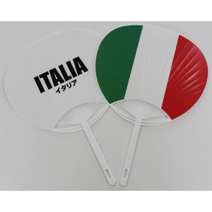 イタリア国旗うちわ begifttuziyosi