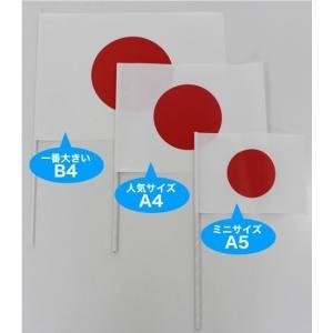 日の丸紙手旗(両面印刷)ミドル A4サイズ begifttuziyosi
