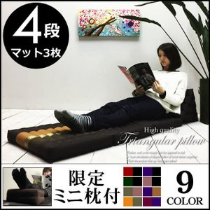 三角枕 タイ 三角 クッション 枕 4段 マット3枚(無地 リボン 座椅子 昼寝 ごろ寝)
