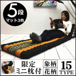 三角枕 タイ 三角 クッション 枕 5段 マット3枚(象柄/花柄/座椅子/昼寝/ごろ寝/アジアン)