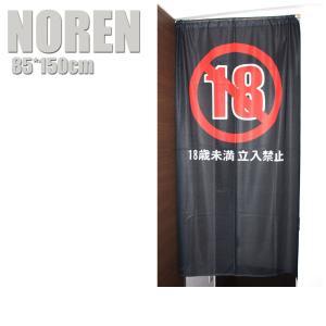 のれん 85*135cm_Keep out under 18/Japaneseの写真