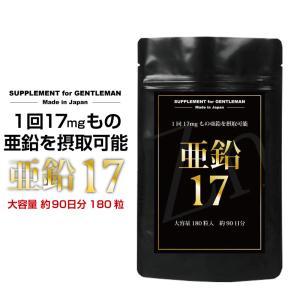 SUPPLEMENT for GENTLEMAN 亜鉛 17 大容量 90回分/180粒入 1530...