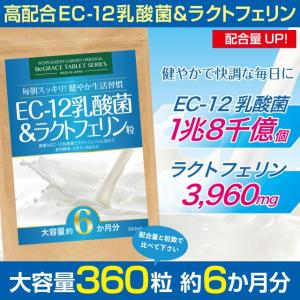サプリメントガーデン EC-12乳酸菌&ラクトフェリン粒 大容量 約6ヶ月分/360粒 EC12乳酸...