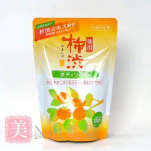 薬用 柿渋ボディソープ 350ml 詰替え(医薬部外品)|behatu