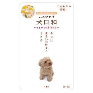 犬日和 ささみと緑黄色野菜 80g|behatu
