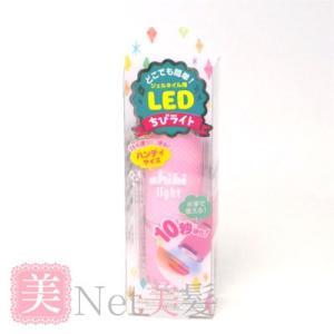 ジェルネイル用 LEDライト ちびライト LED1801