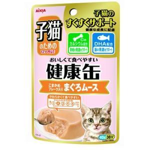 アイシア 子猫のための健康缶 パウチ こまかめフレーク入りまぐろムース 40g|behatu