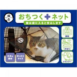 猫壱 おちつくネット behatu