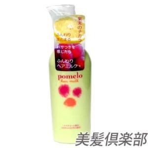 ポメロ ふんわりヘアミルク 150ml|behatu