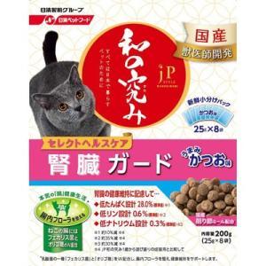 日清ペットフード ジェーピースタイル 和の究み 猫用セレクトヘルスケア 腎臓ガード かつお味 200g behatu