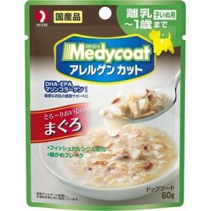 メディコート アレルゲンカット パウチ 離乳〜1歳まで 子いぬ用 まぐろ 60g|behatu