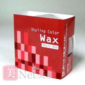 ビナ薬粧 スタイリングカラーワックス メイプルレッド 80gVina(ヘアワックス・毛髪着色料)|behatu