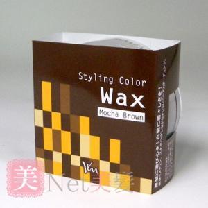 ビナ薬粧 スタイリングカラーワックス モカブラウン 80gVina(ヘアワックス・毛髪着色料)|behatu