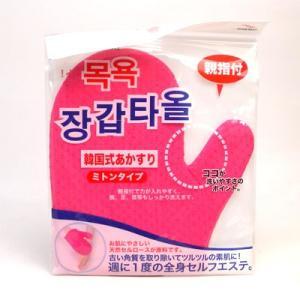 韓国式あかすり ミトンタイプ レッド|behatu