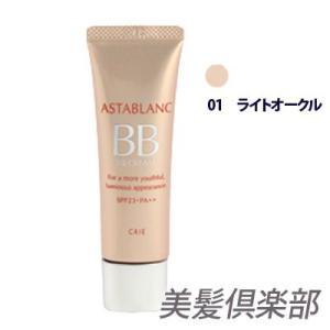 クリエ アスタブラン BBクリーム 01ライトオークル 30g (ファンデーション)SPF23・PA++|behatu