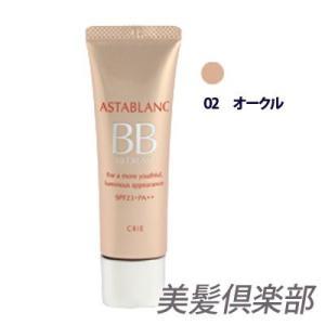 クリエ アスタブラン BBクリーム 02オークル 30g (ファンデーション)SPF23・PA++|behatu