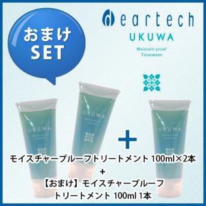 ディアテック UKUWA モイスチャープルーフトリートメント 100ml2本+おまけ1本セット|behatu