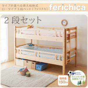 頑丈ロータイプ収納式3段ベッド fericica フェリチカベッドフレームのみ二段セットの写真