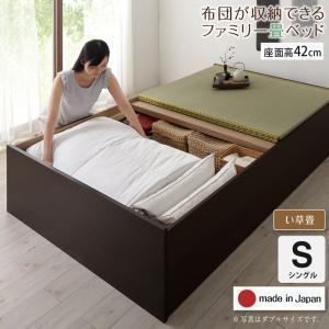 お客様組立 日本製・布団が収納できる大容量収納畳連結ベッド ベッドフレームのみ い草畳 シングル