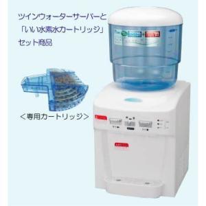 水素水ウォーターサーバーと「いい水素水カートリッジ」セット商...