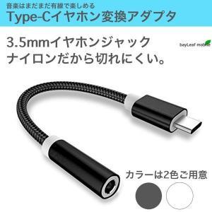 Type-C 変換 アダプタ イヤフォンジャック 3.5mm イヤホン オーディオ タイプC ナイロ...
